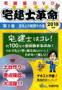DVD>宅建士革命3 法令上の制限その他(2018) 宅建塾DVD (<DVD>)