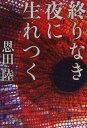 終りなき夜に生れつく (文春文庫) [ 恩田 陸 ]