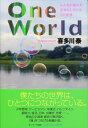 One World [ 喜多川泰 ]