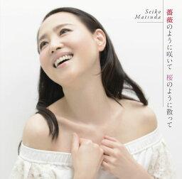 薔薇のように咲いて 桜のように散って (初回限定盤A CD+DVD) [ <strong>松田聖子</strong> ]