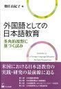 外国語としての日本語教育 多角的視野に基づく試み [ 畑佐由紀子 ]
