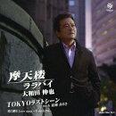 ��ŷϰ���Х�/TOKYO�饹�ȥ����� with �Ƴ����ꤵ/����£��Love song ���� �դ����ӤΡ�
