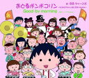 おどるポンポコリン〜ちびまる子ちゃん 誕生 25th Version〜(限定盤) [ B.B.クィーンズ ]