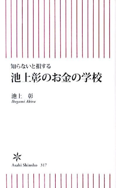 池上彰のお金の学校 [ 池上彰 ]...:book:15581788