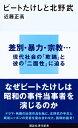 ビートたけしと北野武 (講談社現代新書) [ 近藤 正高 ]...