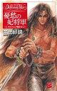 憂愁の妃将軍 デルフィニア戦記10 (C・novels fantasia) [ 茅田砂胡 ]