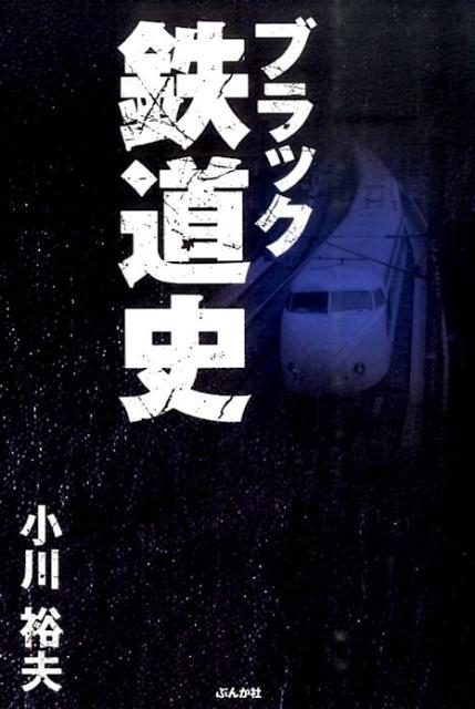 ブラック鉄道史 [ 小川裕夫 ]