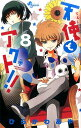 天使とアクト!! 8 (少年サンデーコミックス) [ ひらかわ あや ]