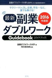 最新副業ダブルワークGuidebook(2016年度版) サラリーマン、OL、主婦、学生…など、誰でも稼げる [ 副業ダブルワーク大学 ]