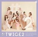【先着特典】#TWICE2 (ICカードステッカー付き) [ TWICE ]...