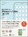 絶対に挫折しないiPhoneアプリ開発「超」入門 第6版 【Swift 4 & iOS 11