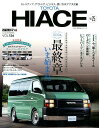 楽天楽天ブックストヨタハイエース(NO.25) STYLE RV (ニューズムック RVドレスアップガイドシリーズ VOL.12)