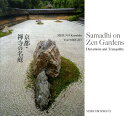 Samadhi on zen gardens [ 水野克比古 ]