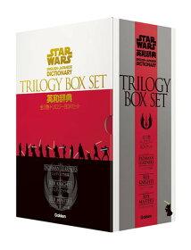 スター・ウォーズ英和辞典全3巻トリロジーBOXセット