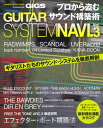 プロから盗むサウンド構築術 GUITAR SYSTEM NAVI. Vol.3