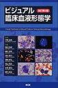 ビジュアル臨床血液形態学改訂第3版 [ 勝田逸郎 ]