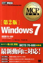 Windows 7第2版 マイクロソフト認定技術資格試験学習書 (MCP教科書) [ 甲田章子 ]