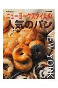 ニューヨークスタイルの人気のパン