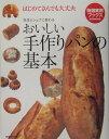【送料無料】おいしい手作りパンの基本