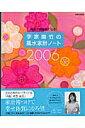 李家幽竹の風水家計ノート(2006)