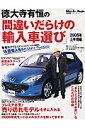 徳大寺有恒の「間違いだらけの輸入車選び」(2006年上半期編)