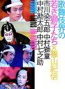歌舞伎界の若き獅子たち