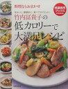 竹内冨貴子の低カロリーで大満足レシピ