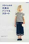 クライ・ムキの子供のパンツ&スカート