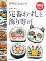 定番おすしと飾り寿司 料理ならおまかせ (特選実用ブックス)