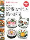 定番おすしと飾り寿司