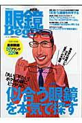 眼鏡Begin(vol.03)