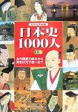 1000日本历史(上巻)[日本史1000人(上巻)]