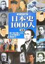 日本史1000人(下巻) ビジュアル版 関ケ原の戦いから太平洋戦争の終結まで