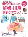 妊娠・出産最新ケアブック