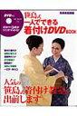 笹島式一人でできる着付けDVD book [ 笹島寿美 ]