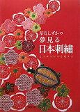 草乃しずかの夢見る日本刺繍 どうぶつたちと花々と
