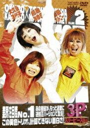 大久保×鳥居×ブリトニー 3P スリーピース VOLUME 2 [ <strong>鳥居みゆき</strong> ]