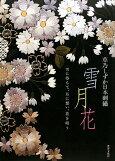 草乃しずかの日本刺繍の楽しみ―四季の暮らしを絹糸で綴る