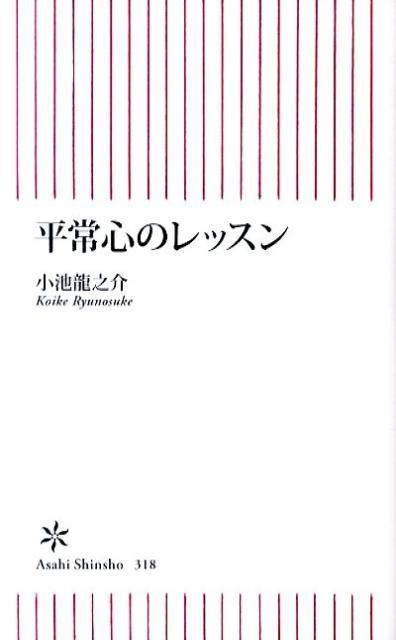 平常心のレッスン [ 小池龍之介 ]...:book:15581930