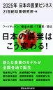 2025年 日本の農業ビジネス (講談社現代新書) [ 21世紀政策研究所 ]