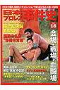 日本プロレス事件史(vol.18)