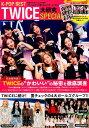 "K-POP BEST TWICE大研究SPECIAL 完全保存版!! TWICEの""かわいい""の秘密"