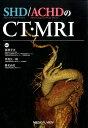 SHD/ACHDのCT・MRI [ 栗林幸夫 ]