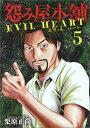 怨み屋本舗EVIL HEART(5) [ 栗原正尚 ]