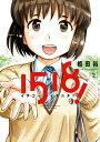 1518! イチゴーイチハチ!(2) (ビッグ コミックス) [ 相田 裕 ]