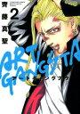 アートギャングスタ 2 (YKコミックス) [ 齊藤 真聖 ]