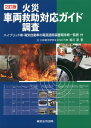 車両火災・救助・調査対応ガイド2訂版 [ 相川潔 ]