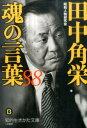 田中角栄魂の言葉88 (知的生きかた文庫) 昭和人物研究会