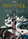 日本のバイク遺産 [ 「日本のバイク遺産」製作委員会 ]