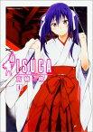 ISUCA (8) (角川コミックス・エース) [ 高橋 脩 ]